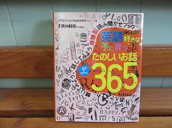 タイトルは「英語が好きな子に育つ楽しいお話365」です。